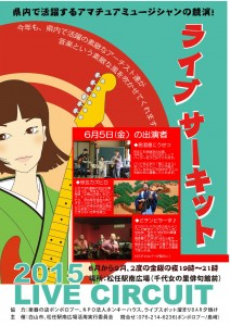 LC2015(6月5日)